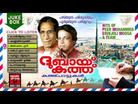 ദുബായ് കത്ത്   Dubai Kathu Pattukal   Malayalam Mappila Songs   Mappila Pattukal Malayalam