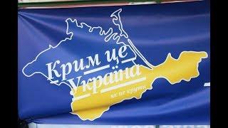 я из Украинского крыма