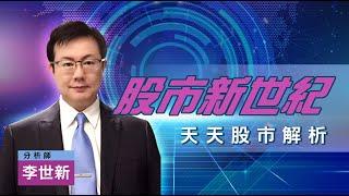 20210610李世新分析師 專心當好老師  業績不須考慮 豐銀投顧