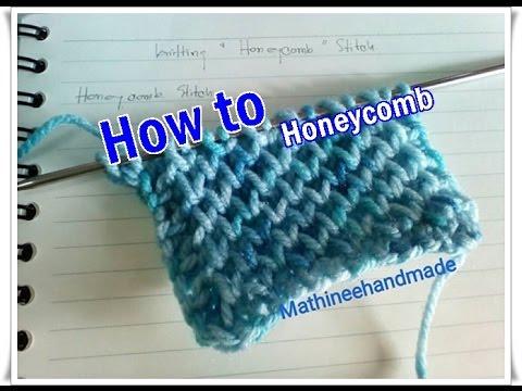 How to Knitting basic / วิธีถักนิตติ้งลาย Honeycomb _ Mathineehandmade