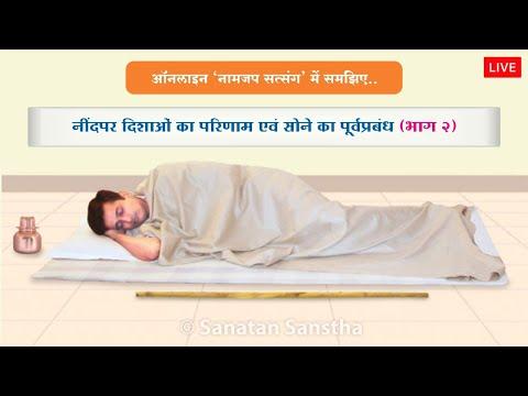 Video - *अवश्य देखें ...*           🌸 नामजप सत्संग : नींद पर दिशाओं का परिणाम व सोने का प्रबंध (भाग 2)          *Youtube Link :*      🔅https://youtu.be/yFWpdy6Mo24     🔅https://youtu.be/HfAGCbqKv_Y          *Facebook Link :*         🔅https://www.facebook.com/HinduAdhiveshan/videos/1874285309391714/