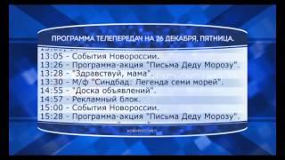 """Программа телепередач канала """"Новороссия ТВ"""" на 26.12.2014"""