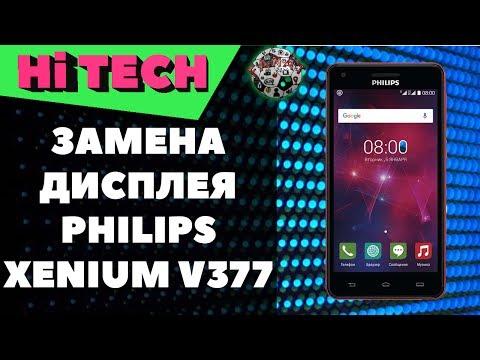 Philips XENIUM V377 замена дисплея