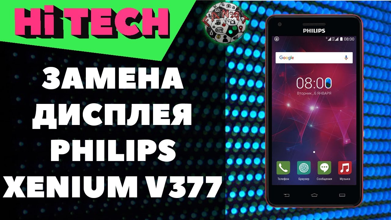 Полный разбор Philips Xenium V377 и замена тачскрина - YouTube