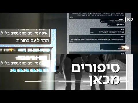 'הן רעבות לכסף': תיעוד - כך הפכה אודסה ליעד החם של תיירי המין מישראל | סיפורים מכאן