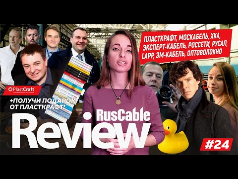 RusCable Review #24