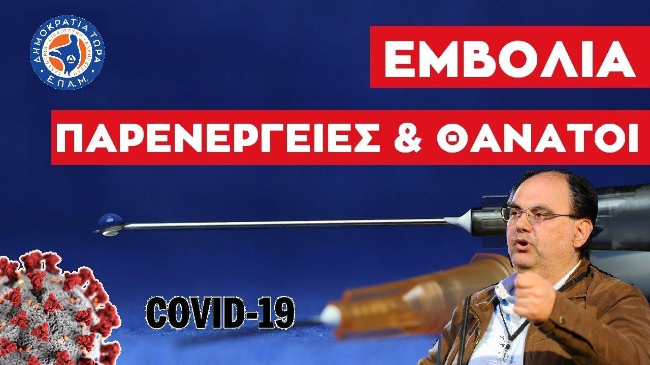 Εμβόλια, #Παρενέργειες & Θάνατοι στην Ελλάδα / Η Γενοκτονία στο Ονομα του #COVID19 / Δ. Καζάκης