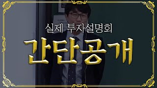 [부동산경매강의] 투자설명회 최초 공개
