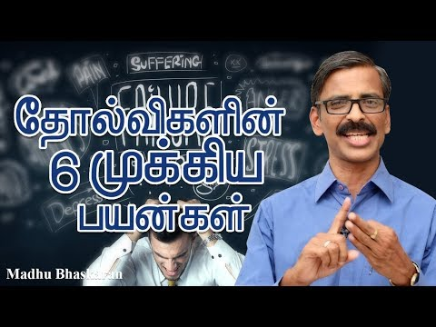 6 Benefits of failures- Tamil Self Development video- Madhu Bhaskaran