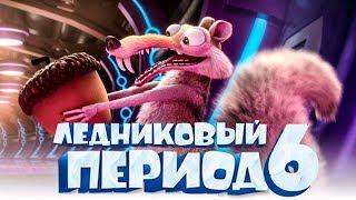 Ледниковый период 6 [Обзор] / [Трейлер на русском полная версия]