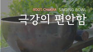 싱잉볼 명상 음악 연주 3시간 은은한 물소리ㅣ안정감 불안해소 불면증 뿌리차크라 안정화 l  singing bowl meditation