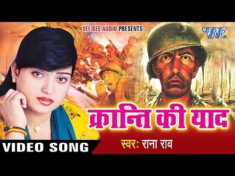 क्रांति की याद - Kranti Ki Yaad || Rana Rao || Super Hit Bhojpuri Birha