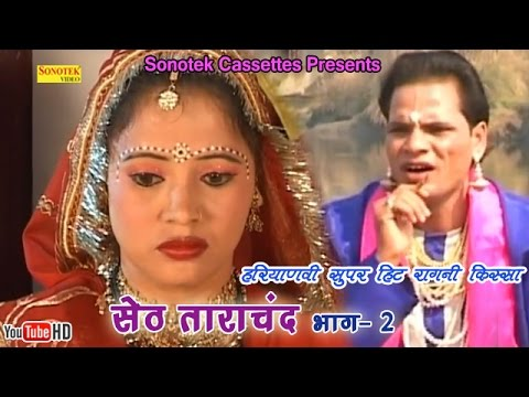सेठ ताराचंद किस्सा भाग - 2 || Satpal Dosa, Mainpal Baseda || Haryanvi Ragni Kissa