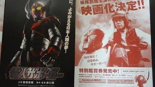 電人ザボーガー 2011 映画チラシ 2011年10月15日公開 【映画鑑賞&グッ...