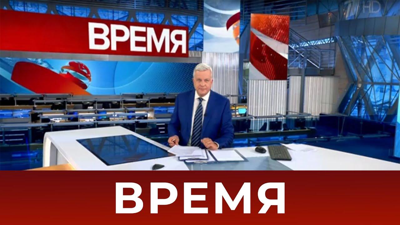 """Выпуск программы """"Время""""  от 12.09.2020 в 21:00"""