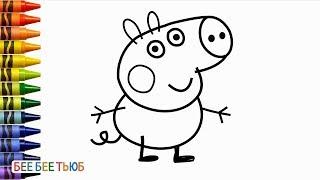 Как Нарисовать Джорджа из Мультика Свинка Пеппа | Рисуем и Раскрашиваем | Видео Для Детей