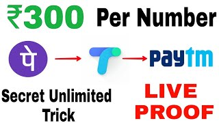 PAYTM ₹300 PER NUMBER LOOT.  OPEN UNLIMITED SAVING AC. WITHOUT KYC & EARN DAILY 1000-2000. LIVE