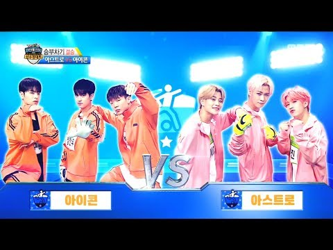 [HOT] Astro VS iKON win the next finals!, 설특집 2019 아육대 20190206