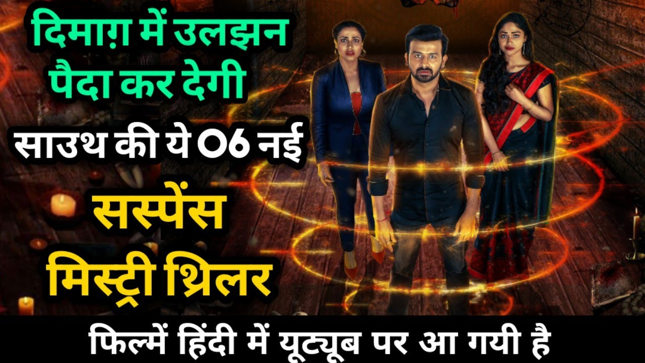 Download Top 6 South Mystery Suspense Thriller Movies In Hindi|South Murder Mystery Thriller Movies|Sulthan