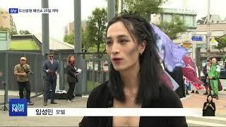[강남] 패션 거리에서 만난 '도산공원 패션쇼&…