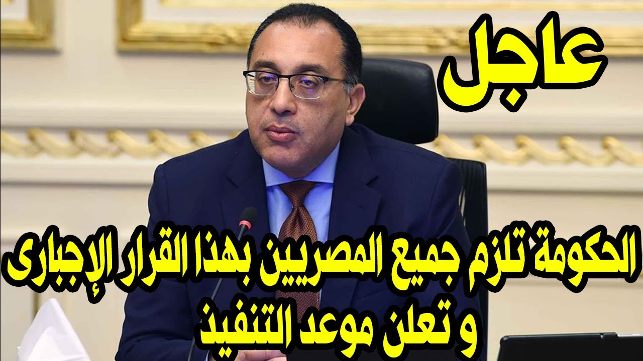 خبر عاجل وهام للغاية ورد الان لكل جمهورية مصر العربية
