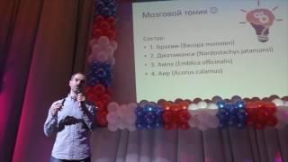 Perfect Organics  Макс Энзим Форте и Мозговой тоник  Михаил Суботялов, Москва, 01 04 2017