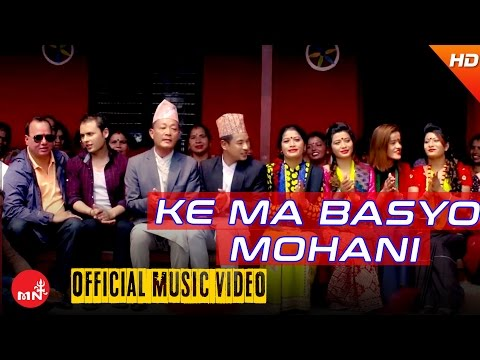 New Nepali Lok Dohori 2073 || Ke Ma Basyo Mohani - Kumar Pun/Tulasha Chhetri | Krishna Films