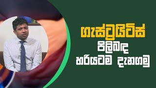 ගැස්ට්රයිටිස් පිලිබඳ හරියටම දැනගමු | Piyum Vila | 30 - 03 - 2021 | SiyathaTV Thumbnail