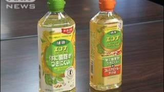 花王 食用油「エコナ」のトクホを取り下げ(09/10/08)