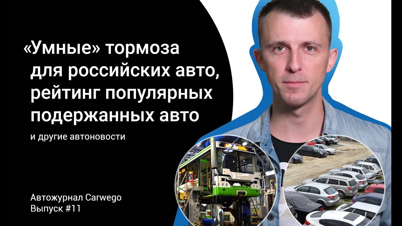 """""""Умные"""" тормоза для российских авто, рейтинг популярных подержанных авто и другие автоновости недели"""