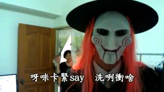 I Want Play A Game 卡緊器say身哭啦