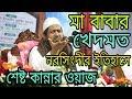 New Bangla Waz 2018. Ma Babar Khedmot -- Kannar Waz / Hafez Mawlana  Mufti Hasan Jamil mp4,hd,3gp,mp3 free download