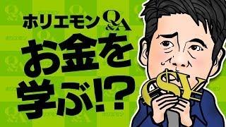ホリエモンのQ&A vol.142~お金を学ぶ!?~