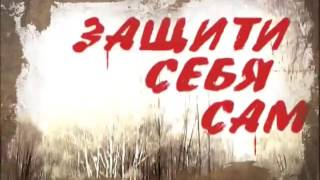 Валерий Крючков  ТВ передача ЗАЩИТИ СЕБЯ САМ 219 выпуск