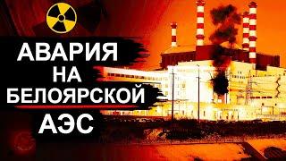 Авария на белоярской АЭС