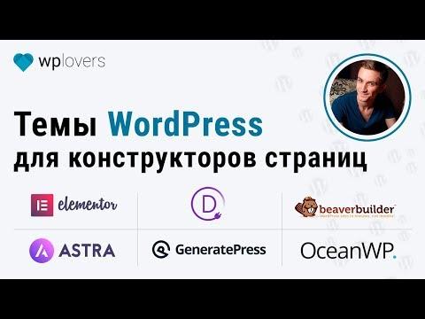 Шаблоны для wordpress на русском