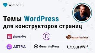 3 лучших WordPress темы для любого конструктора страниц: Elementor, Divi 3, Beaver Builder