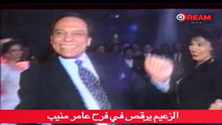 الزعيم عادل إمام يرقص في فرح عامر منيب