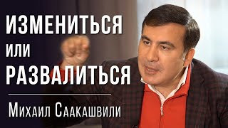 Земля, налоги, олигархи. К пятилетию смерти Кахи Бендукидзе - Михаил Саакашвили - krym