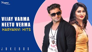 Vijay Varma & Neetu Verma Hit Songs | New Haryanvi Songs Haryanavi 2020 | Haryanvi DJ Mix Songs
