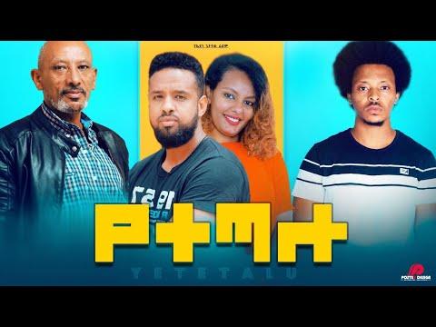 Download Yetetalu New Ethiopian movie 2021 full film.  የተጣሉ አዲስ  የአማርኛ ሙሉ ፊልም ።