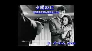 1963 歌:石原裕次郎&浅丘ルリ子 作詞:萩原四朗 作曲:上原賢六.