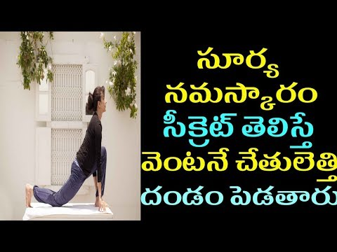 surya namaskar benifits secrets in telugu | weight loss with surya namaskar in telugu | సూర్యారాధన