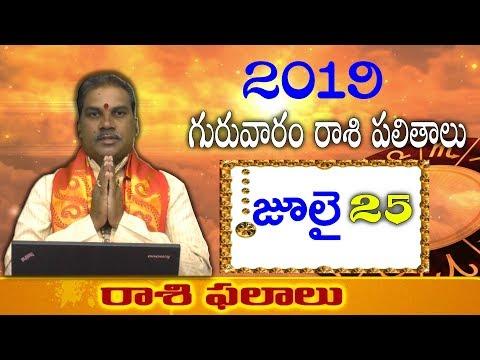 daily-rasi-phalalu-25-july-2019-|-రాశి-పలితాలు-|-horoscope-|-astrology-in-telugu-|-publictalktv