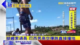 最新》疑繩索過長 巴西男高空彈跳直接撞地