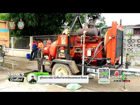นครสวรรค์ เตรียมรับมวลน้ำพรุ่งนี้ | 22-09-59 | ไทยรัฐนิวส์โชว์ | ThairathTV