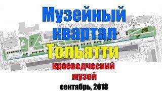 """""""Музейный квартал"""" Тольятти. Записки горожанина #150"""