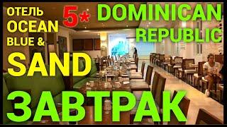 Завтрак Отель Ocean Blue Sand 5 Punta Cana Доминиканская Республика Обзор отеля