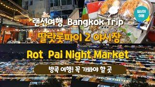 야경이 끝내주는 방콕 필수 코스 딸랏롯파이 2 야시장 …