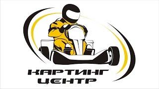 Где отметить день рождения СПБ(Не знаете где отметить день рождения? Тогда картинг центра http://karting-centre.ru к вашим услугам. Организация и..., 2014-10-23T08:54:50.000Z)